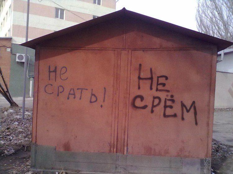 Надпись на воротах