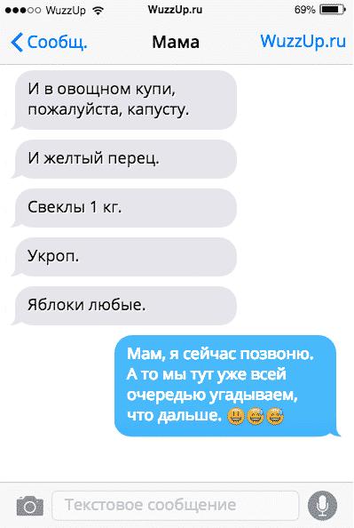 Смешные смс-ки