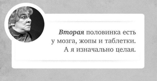 Афоризм Фаины Раневской