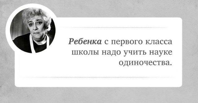 Афоризм Фаины Раневской 9