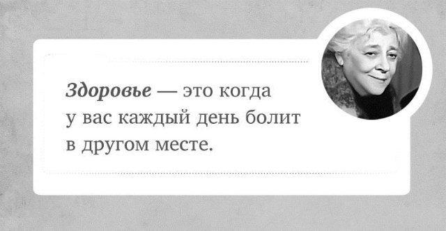 Афоризм Фаины Раневской 10