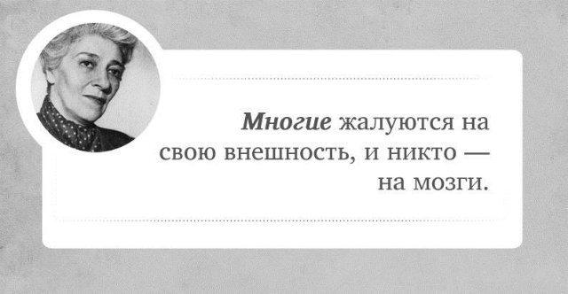 Афоризм Фаины Раневской 11