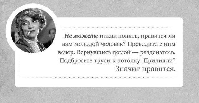 Афоризм Фаины Раневской 12