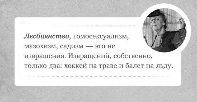 Афоризм Фаины Раневской 13