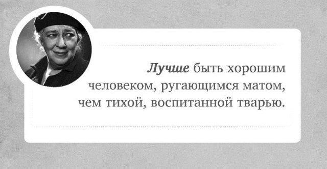 Афоризм Фаины Раневской 14