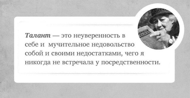 Афоризм Фаины Раневской 15