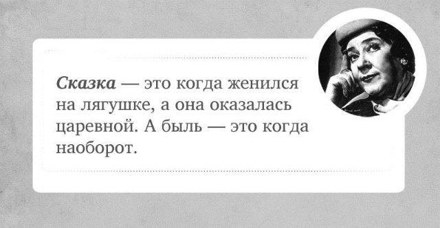 Афоризм Фаины Раневской 16
