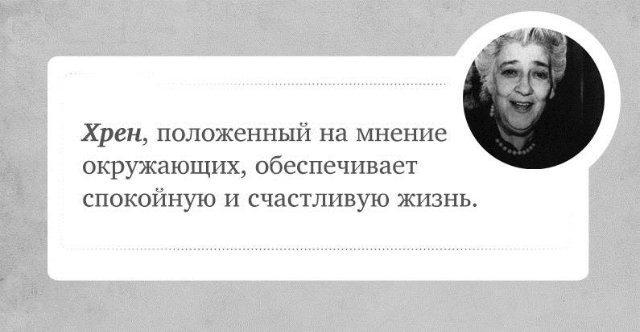 Афоризм Фаины Раневской 17