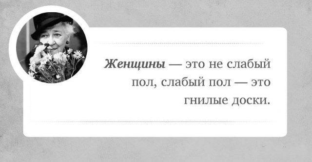 Афоризм Фаины Раневской 1
