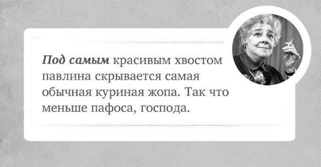 Афоризм Фаины Раневской 19