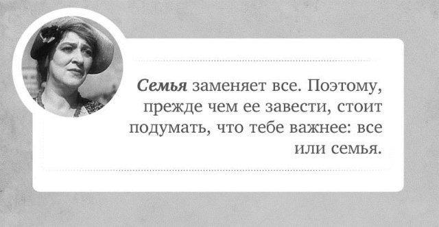 Афоризм Фаины Раневской 2