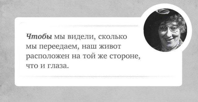 Афоризм Фаины Раневской 3