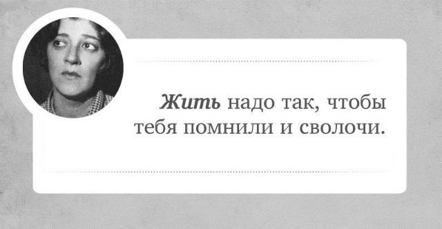 Афоризм Фаины Раневской 4
