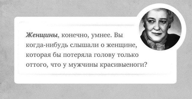 Афоризм Фаины Раневской 5