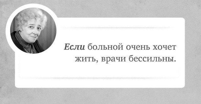 Афоризм Фаины Раневской 6