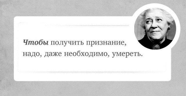 Афоризм Фаины Раневской 7