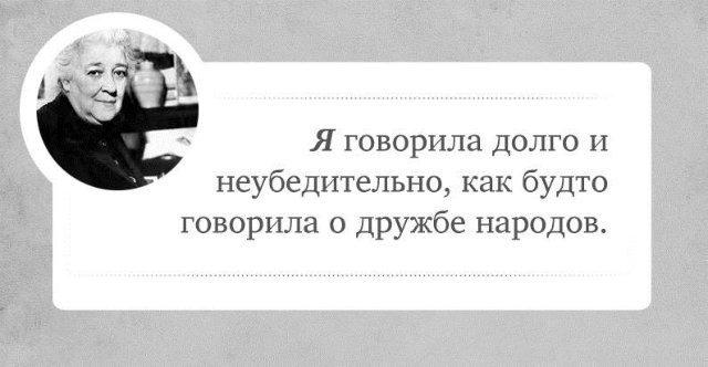 Афоризм Фаины Раневской 8