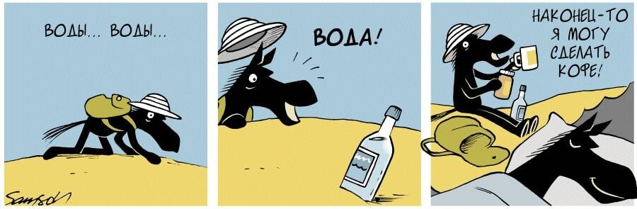 Комиксы про коня Горацио