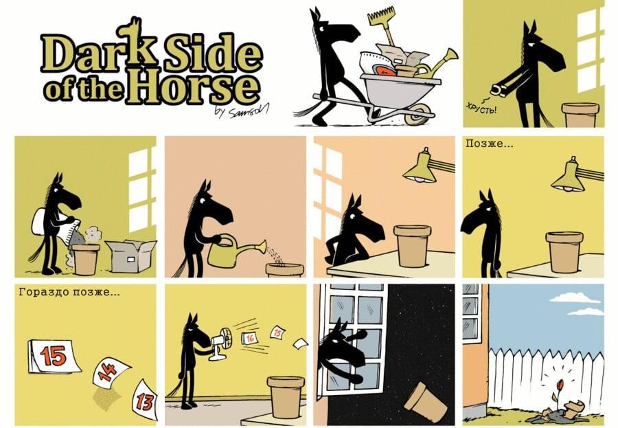 Комиксы про коня Горацио 9