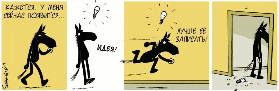Комиксы про коня Горацио 10