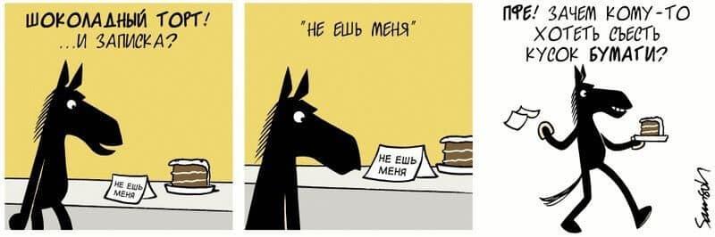 Комиксы про коня Горацио 2