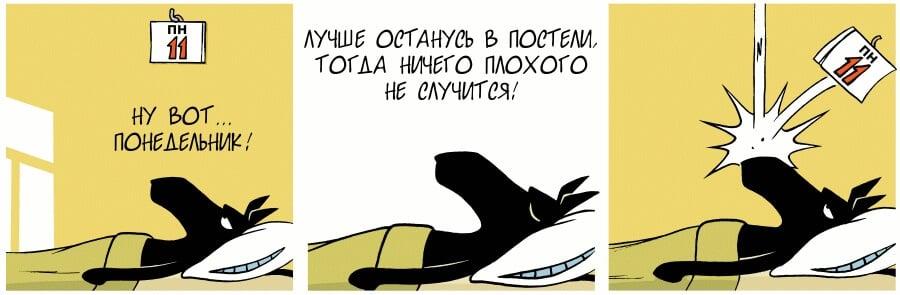 Комиксы про коня Горацио 4
