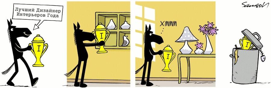 Комиксы про коня Горацио 5