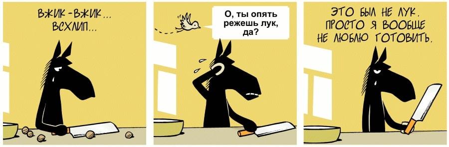 Комиксы про коня Горацио 6