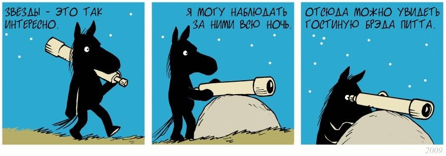 Комиксы про коня Горацио 7