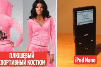 Модные вещи 2005 год