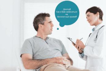 Диалог больного с доктором