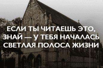 Удивительный текст в Церкви