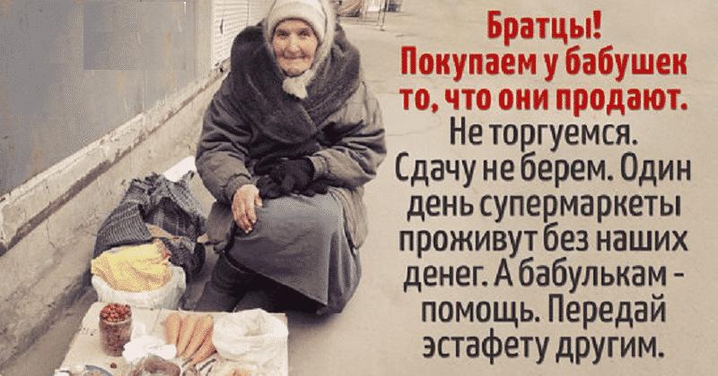 Поможем бабушкам