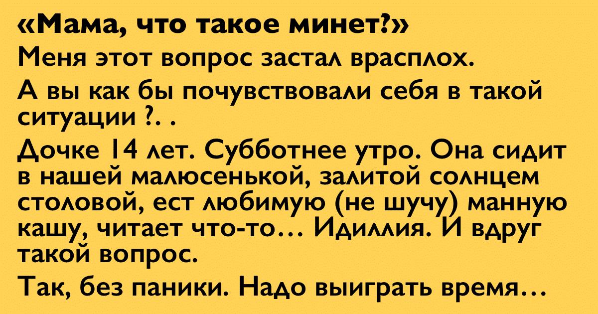 Миннет