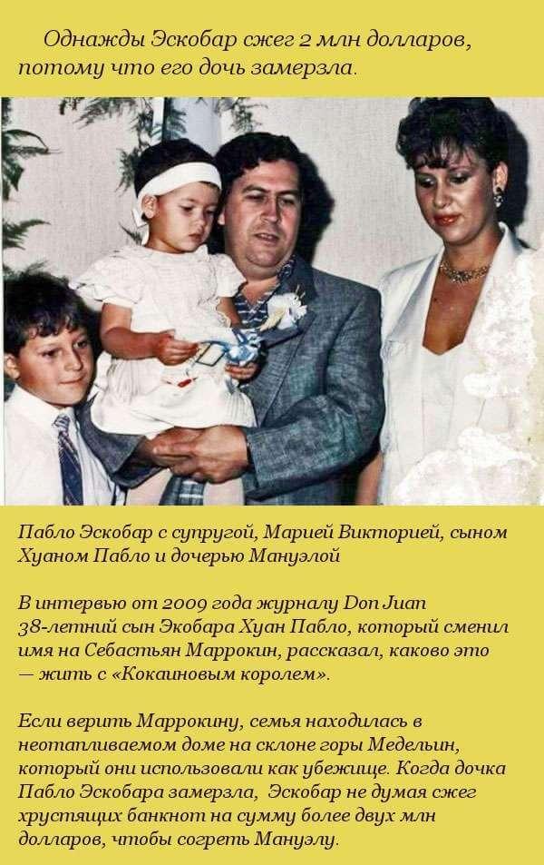 Семья Эскобара