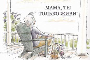 Берегите маму