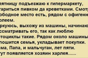 Дед Мороз - байкер