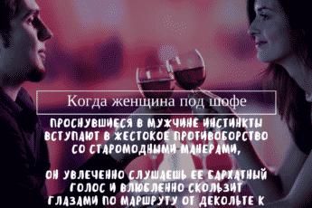 Бокал вина для дамы