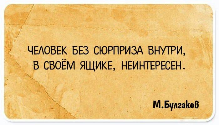 Фразы Булгакова
