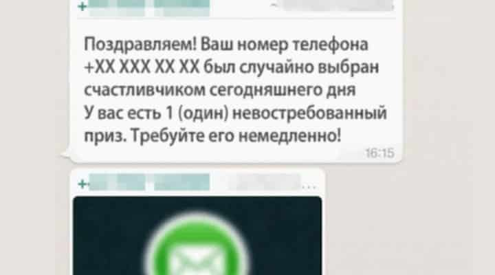 Вирус в WhatsApp