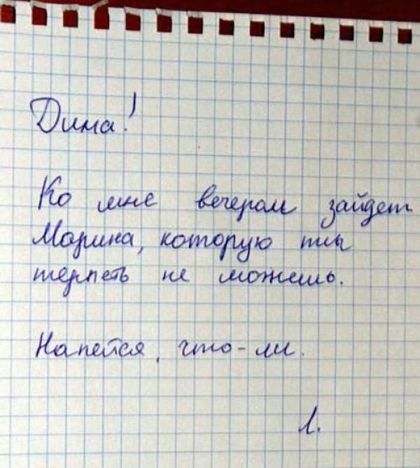 Записка подруге