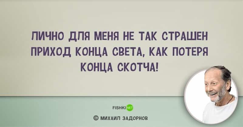 Цитаты Задорнова