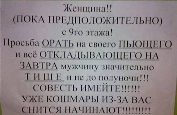 Смешные объявления в подъезде