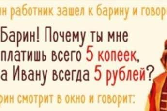 Юмореска